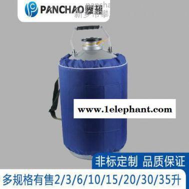 攀超YDS-10-50 液氮低温容器10升50mm口径美容祛斑专用