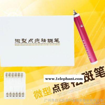 微型点痣祛斑笔充电家用祛疣去痣淡斑美肤仪器广州美容仪器