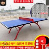 室外乒乓球台标准比赛训练尺寸户外乒乓球台防晒防水smc乒乓球桌