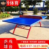 批发室外乒乓球台 户外体育比赛大翻边国标乒乓球桌 SMC乒乓球台