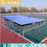 供应胜川水墨石乒乓球台定制生产批发零售价格详情量大从优