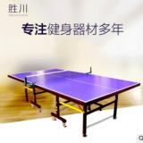 供应乒乓球台 家用折叠 乒乓球桌 标准室内乒乓桌 厂家供应