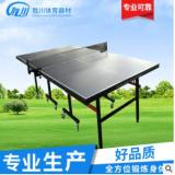 厂家供应SC--104单折移动式乒乓球台 室内乒乓球桌可折叠兵乓球桌