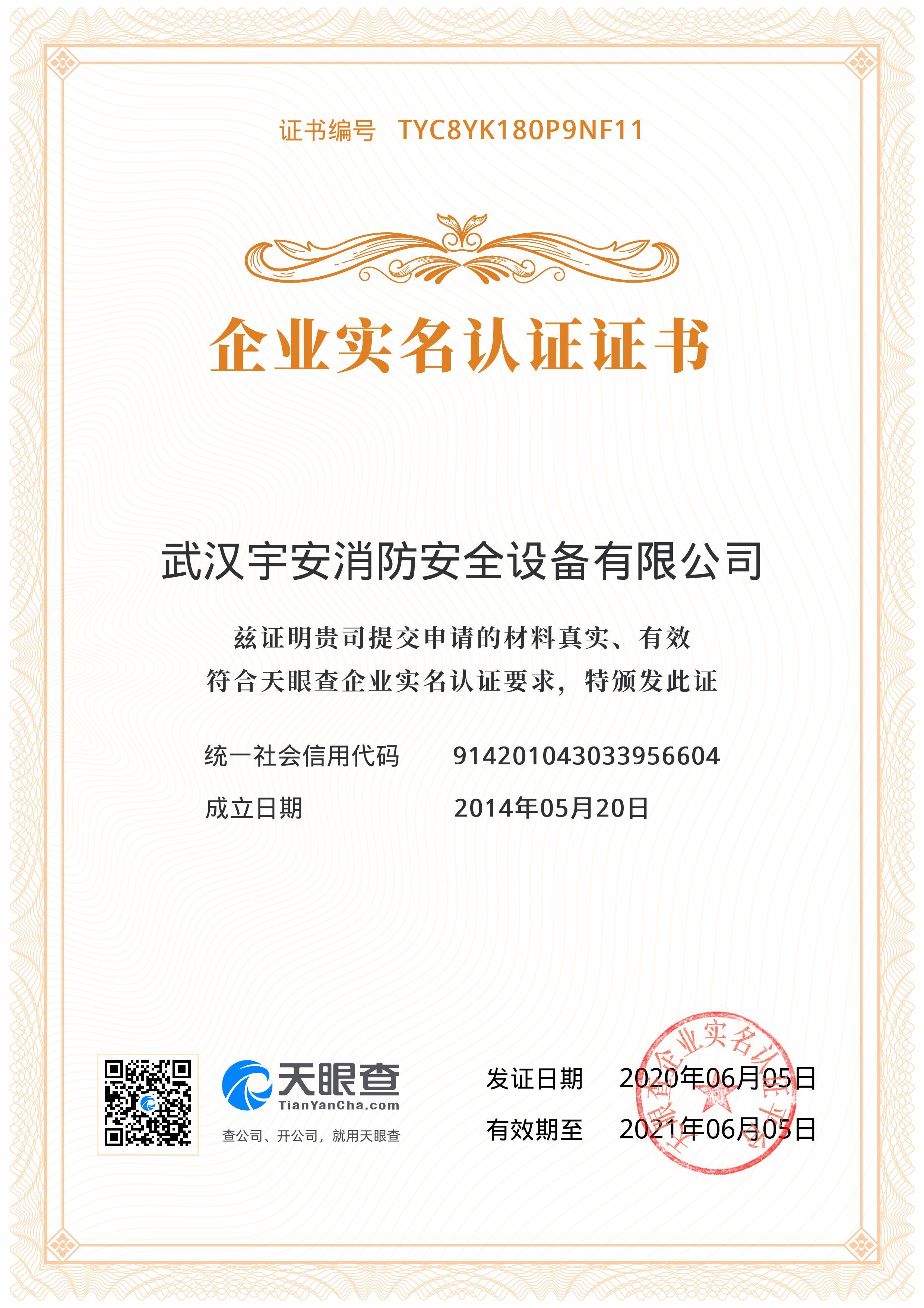 天眼查企业实名认证证书