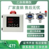 厂家直供乙炔工业有毒可燃天然液化氨气体固定式探测检测仪报警器