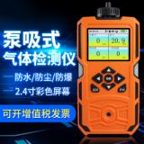 泵吸式四合一气体检测仪可燃氧气一氧化碳硫化氢有毒浓度报警器