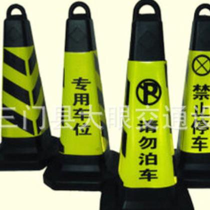 厂家直销塑料方锥 禁止停车广告路锥 大眼牌黑色反光路障可定制