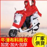 单人雨衣双人雨披电动车踏板摩托车连体骑行雨衣广告雨衣可定制