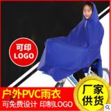 厂家直发批发自行车雨衣成人户外电动车雨披定制雨披雨衣 成人