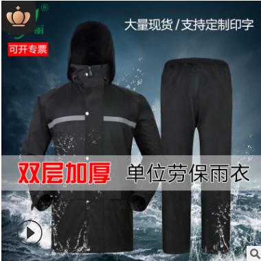 加厚反光成人分体雨衣雨裤套装电动车摩托车户外骑行外卖雨衣定制