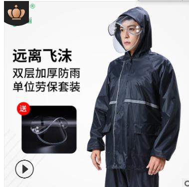 燕丽反光加厚徒步成人男雨衣 工地劳保分体雨衣套装批发LOGO定制