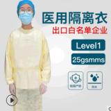 pp+pe超声波隔离衣 PP淋膜抗静电SGS隔离衣FDA CE level2 level3
