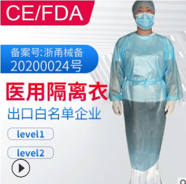 白名单医用隔离衣一次性pp淋膜无纺布反穿超声波隔离服level1 2