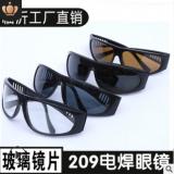 209电焊眼镜焊工专用防护眼镜放强光紫外线气焊防冲击护目镜墨镜