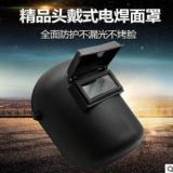 头戴式电焊面罩台式防护头盔焊接防冲击强光面屏焊工防烤脸焊帽