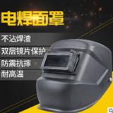 法式电焊面罩头戴式防护焊接防强光面屏头盔自动变光电焊帽氩弧焊