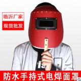 手持式电焊面罩包边加厚红钢纸防护面罩木柄1.5A防水焊接烧焊防烤