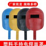 塑料手持式电焊面罩加厚防冲击火花喷溅防烤脸焊工电焊防护面罩