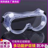 防冲击软边防雾护目镜劳保眼镜透明四珠大风镜吊卡实验室防溅防尘