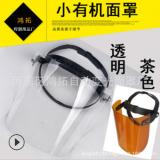 可配安全帽有机玻璃面罩电焊防护面屏防冲击防飞溅透明有机半头戴