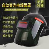 轻便式自动变光面罩焊帽太阳能变光面屏头戴焊接面罩防护面具焊工