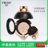 MEZZE新品蘑菇气垫bb霜 遮瑕控油保湿提亮肤色美颜霜厂家现货直销