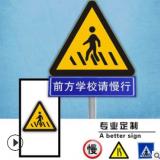 订做交通设施标志牌警告示铝板施工安全标识牌公共信息学校字牌
