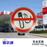定制交通标志牌电力标识牌停车场大厦小区安全三角形路标指示牌