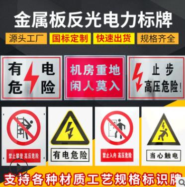 厂家金属电力标牌定制 户外丝印线路电线 杆号牌电铝质安全标识牌