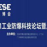 2021中国(广州)工业防爆科技论坛暨展览会