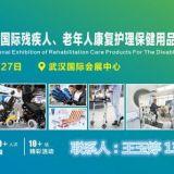 2021武汉残疾人.老年人康复护理保健用品用具博览会