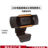 USB网课教学电脑摄像头带麦克风免驱1080P视频会议高清直播摄像头