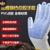 劳保手套 耐磨点塑手套点胶手套防滑手套防护手套厂家直销PVC点珠