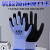 劳保手套耐磨透气弹力乳胶发泡手套舒适柔软防滑工地干活手套批发