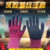 13针尼龙浸胶乳胶皱纹手套 劳保手套 耐磨防滑透气挂胶手套厂家