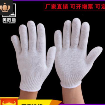 劳保手套 耐磨500g加厚棉纱手套加密透气线手套防护手套批发厂家