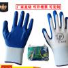 包邮集福尼龙浸胶丁腈手套白纱蓝胶丁青挂胶半胶手套耐磨耐酸碱