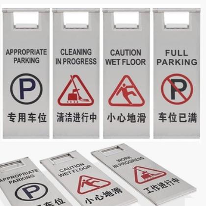 不锈钢小心地滑牌A字牌折叠防滑提示牌施工中告示酒店商场机场用