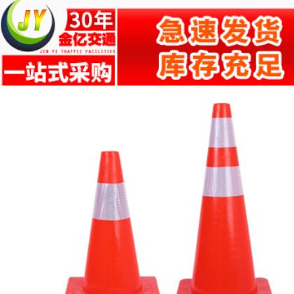 PVC路锥70cm路障设施雪糕筒交通安全警示反光锥雪糕桶三角锥形筒