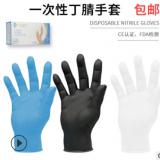 一次性防护手套100只装丁腈手套食品工业劳保橡胶手套手套CE认证