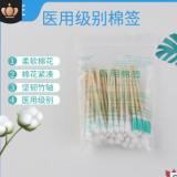 棉签医用级别一次性棉签单头棉签化妆棉棒单头8cm 50支装消毒棉签