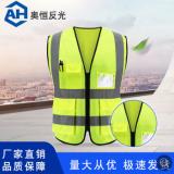 厂家直销反光马甲多口袋安全反光衣马甲环卫工人衣服定制反光背心