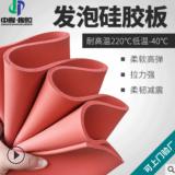 厂家直销红色耐高温发泡硅胶板 海绵硅胶板 热转印硅胶垫发泡板