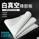 喷砂房抗老化白真空橡胶板5mm耐磨减震耐酸碱无异味白色橡胶板