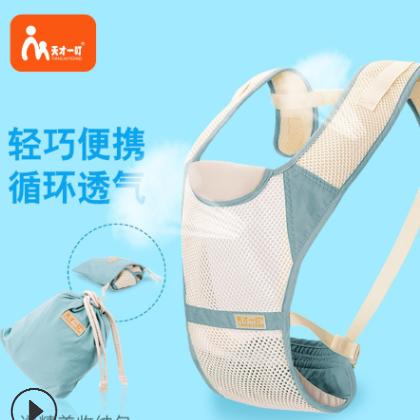 天才一叮新款夏季透气便携款婴儿背带双肩宝宝背带前抱式母婴用品