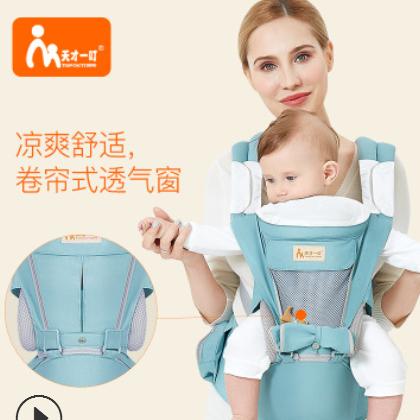 天才一叮婴儿腰凳背带多功能透气四季通用前抱式宝宝背袋一件代发
