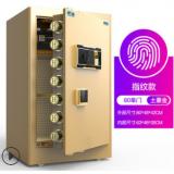 保险柜家用办公指纹密码保险箱双门小型全钢保管箱防盗柜