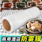 大卷PE防雾食品用厂家 超市酒店透明包装保鲜膜 水果蔬菜冷藏厨房