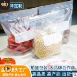 现货供应大中小30只装 双封条密实袋 双筋食品保鲜袋 冰箱密封袋