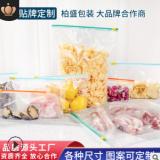 批发定制 滑锁密封袋 PE保鲜拉链袋 冰箱密封食品保鲜袋多规格选